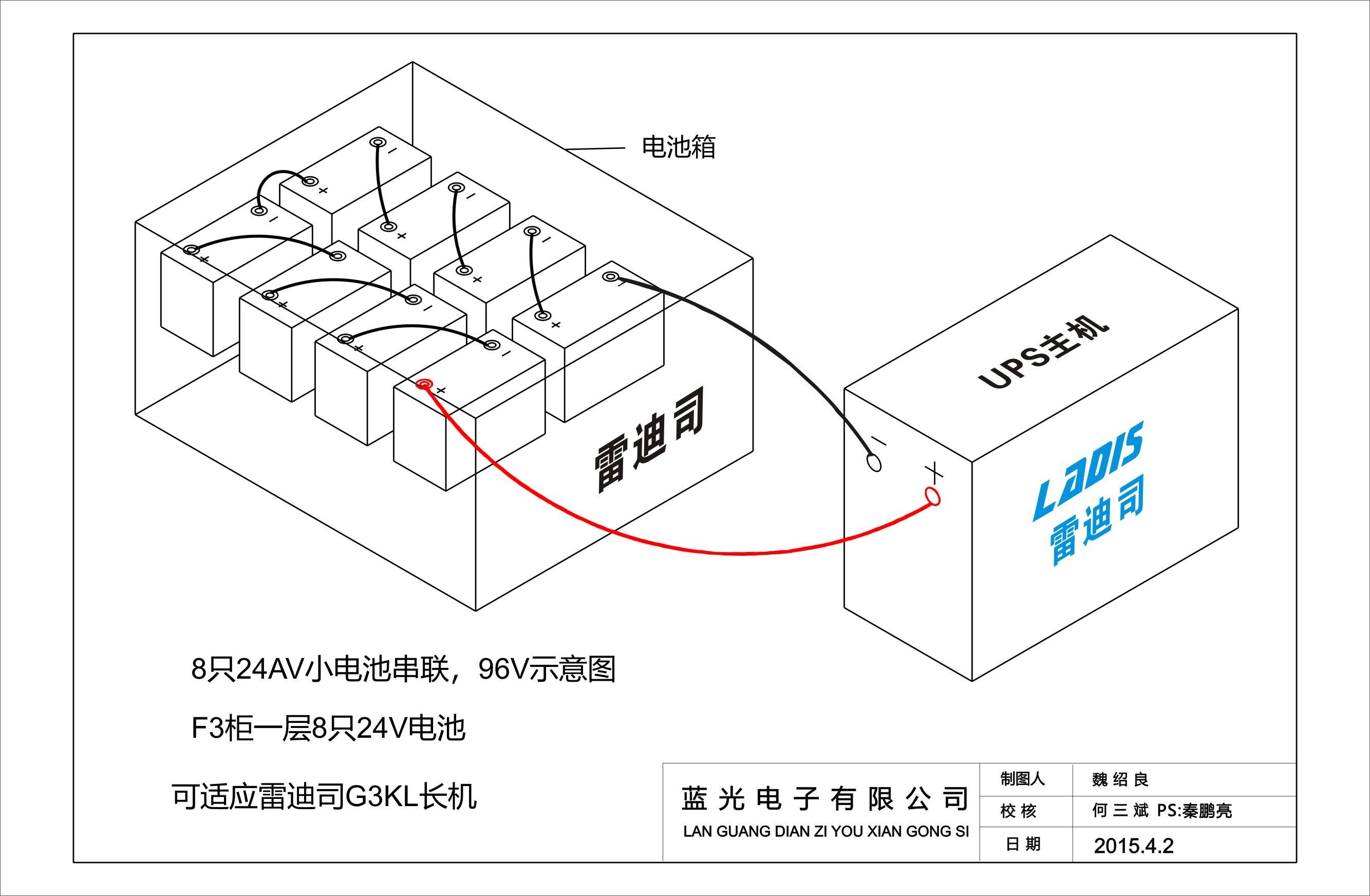 g3kl主机8只电池接线图(小电池)